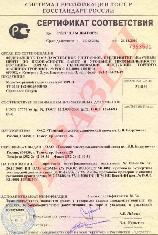 отбойный молоток сертификат